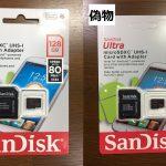 SanDiskのmicroSDカード128GBの本物と偽物の違いを比べてみた